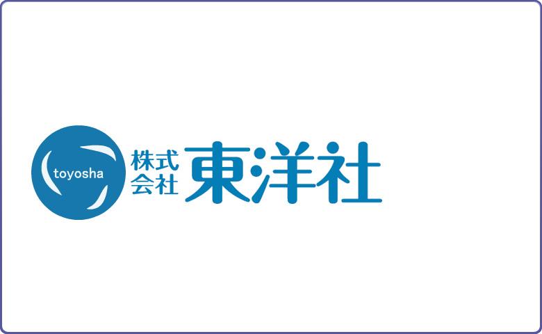 株式会社 東洋社